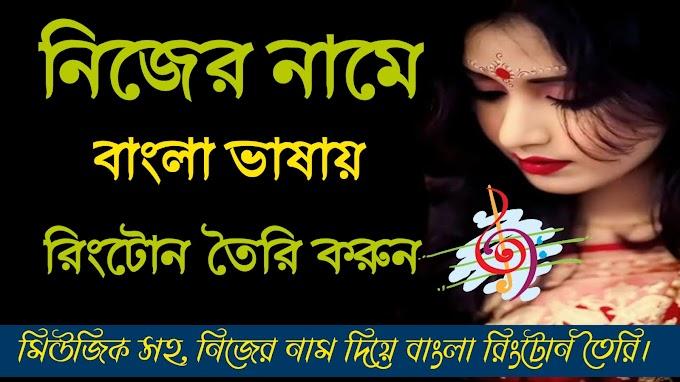 নিজের নামে বাংলা রিংটোন তৈরি করুন !! Create Bangla ringtone in your own name
