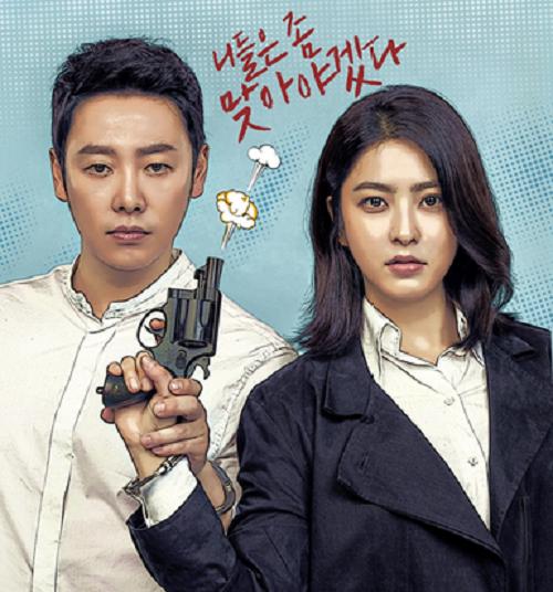 Drama korea Special Labor Inspector Jo