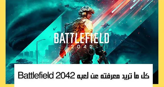 باتلفيلد 1,باتلفيلد V,باتلفيلد 3,باتلفيلد 2,battlefield 2042,Battlefield V,باتلفيلد 1,باتلفيلد V,باتلفيلد 3,باتلفيلد 2,battlefield 2042,Battlefield V,باتلفيلد 1,باتلفيلد V,باتلفيلد 3,باتلفيلد 2,battlefield 2042,Battlefield V,باتلفيلد 1,باتلفيلد V,باتلفيلد 3,باتلفيلد 2,battlefield 2042,Battlefield V,باتلفيلد 1,باتلفيلد V,باتلفيلد 3,باتلفيلد 2,battlefield 2042,Battlefield V,باتلفيلد 1,باتلفيلد V,باتلفيلد 3,باتلفيلد 2,battlefield 2042,Battlefield V,باتلفيلد 1,باتلفيلد V,باتلفيلد 3,باتلفيلد 2,battlefield 2042,Battlefield V,باتلفيلد 1,باتلفيلد V,باتلفيلد 3,باتلفيلد 2,battlefield 2042,Battlefield V