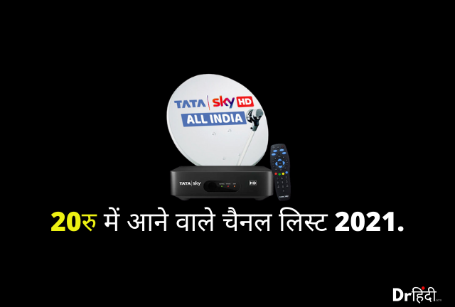 under 20 rupees daily recharge pack of Tata Sky