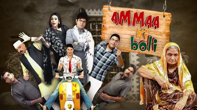 Ammaa Ki Boli (2019) Bollywood Full Movie