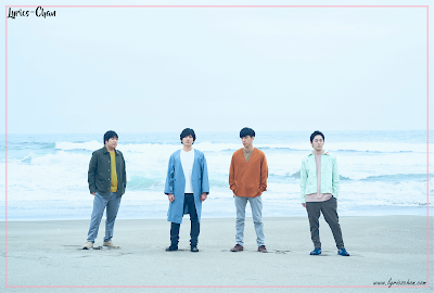 Flumpool - Never Mind (Lyrics Translate) | Ahiru no Sora Opening 2nd, Lyrics-Chan