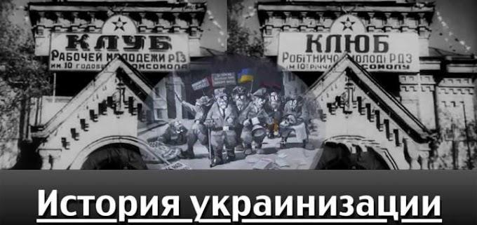 Первый шаг к полной украинизации