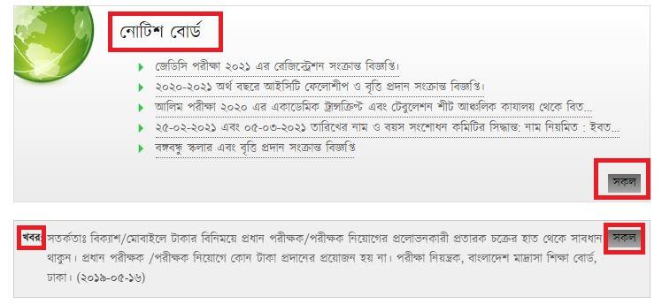BMEB Recent Notice, Examiner List - মাদ্রাসা শিক্ষা বোর্ড নোটিশ - bmeb.gov.bd Notice