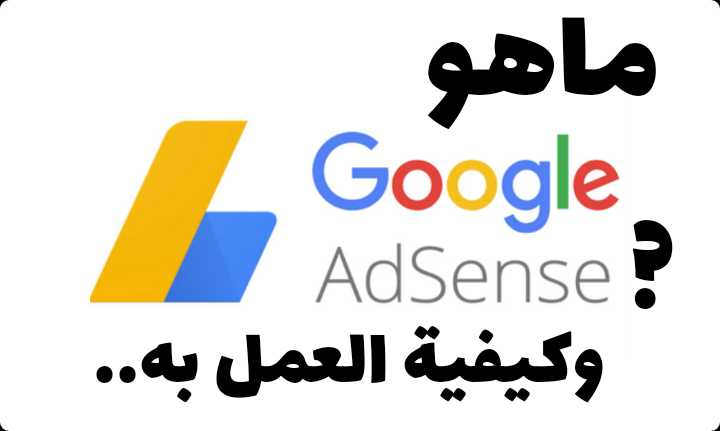 غوغل أدسنس Google AdSense وتاريخ خدمته وأنواعه وكيفية العمل به