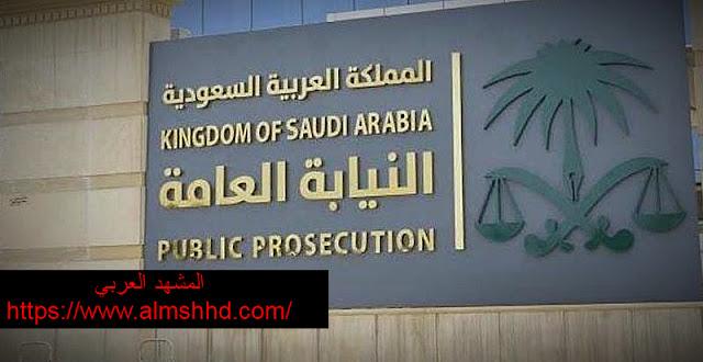 عاجل: النيابة العامة السعودية: السجن 5 سنوات وغرامة 3 ملايين ريال لمن يقوم بهذه المخالفة سواء من المواطنين او المقيمين