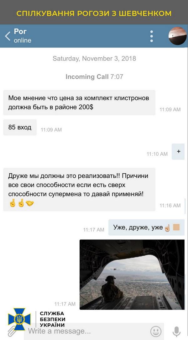 контрабанду клістронів вменяють також Семену Семенченку та Євгену Шевченку