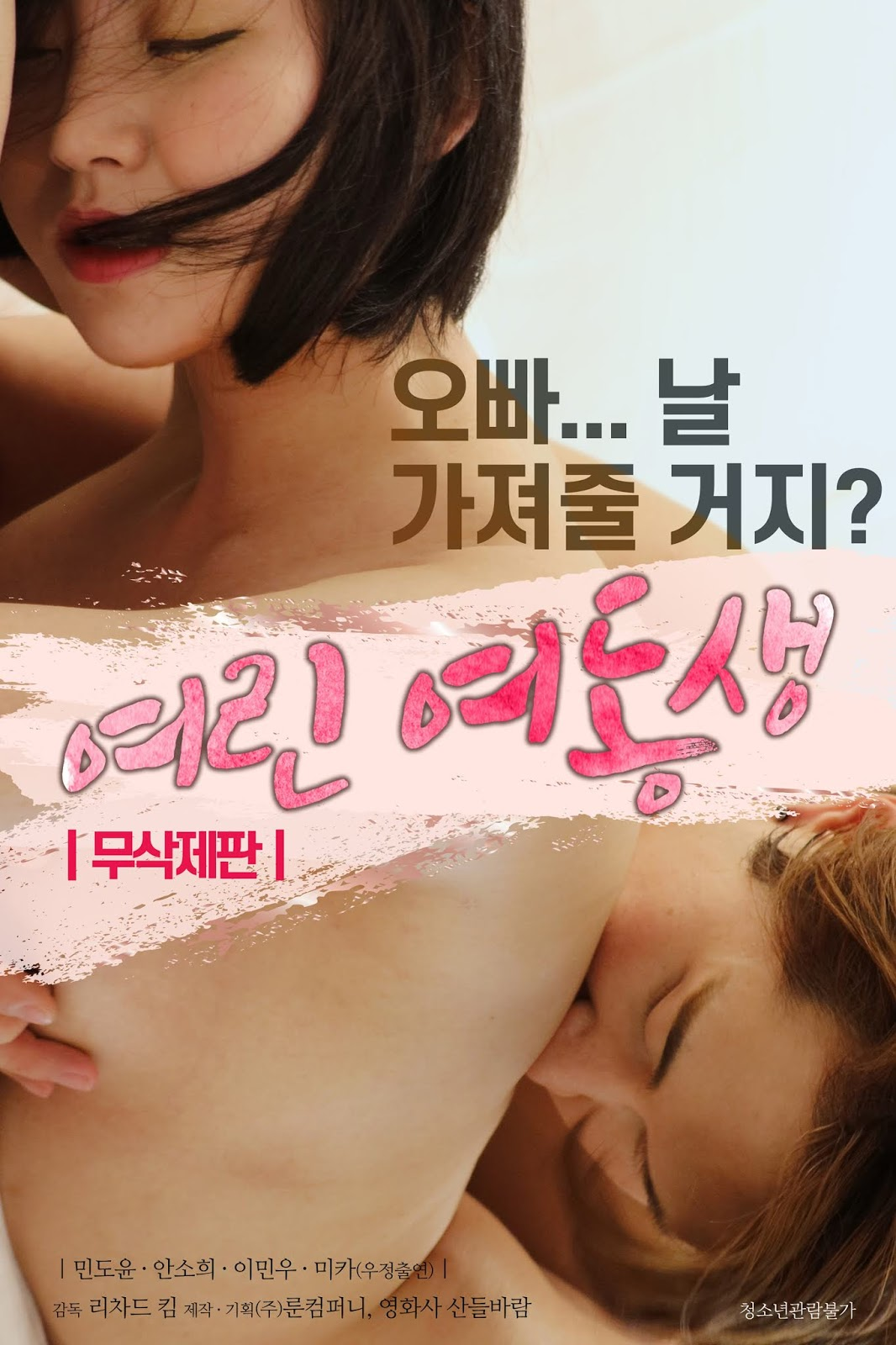 Younger Sister Full Korea 18+ Adult Movie Online Free