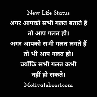 New status in hindi for life image