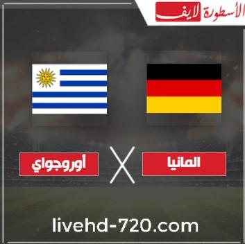 مشاهدة مباراة المانيا وأوروجواي بث مباشر