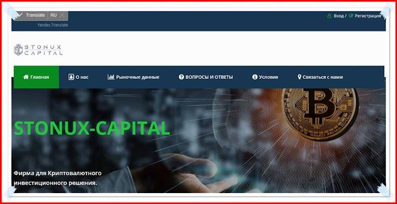 Мошеннический сайт stonux-capital.com – Отзывы, развод! Компания STONUX-CAPITAL мошенники