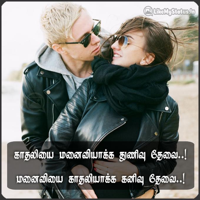 துணிவு கனிவு... Tamil Love Quote...