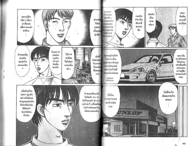 Initial D - หน้า 20