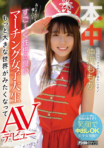 HND-844 She Likes Older Guys! – A Marching Band College Girl With A Great Personality Makes Her Porno Debut – Momoka Nakazawa