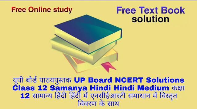 यूपी बोर्ड पाठयपुस्तक UP Board NCERT Solutions Class 12 Samanya Hindi Hindi Medium कक्षा 12 सामान्य हिंदी हिंदी में