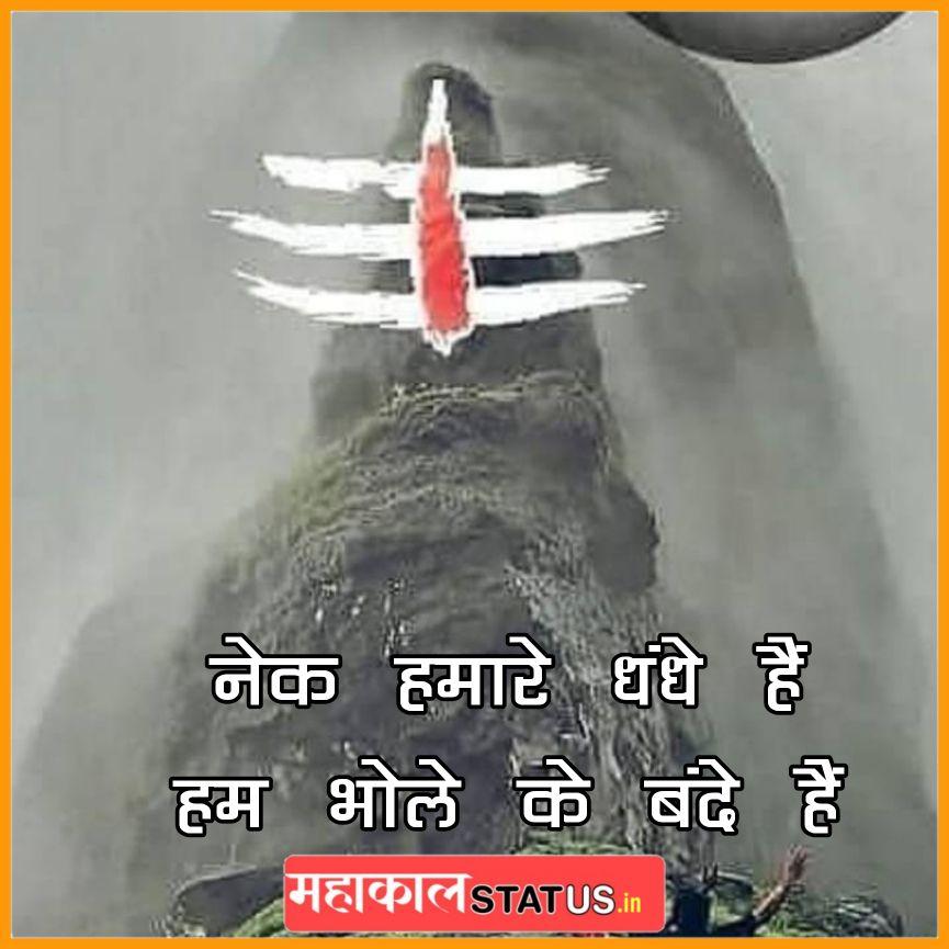 Lord shiv status
