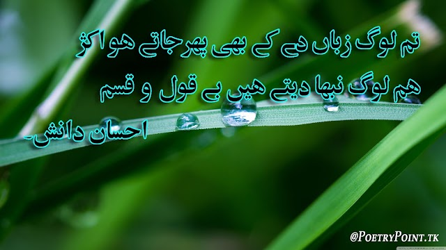 Tum Log Zuba De Kr Bhi Phir Jate Ho Akser // Ahsan Danish Urdu Poetry