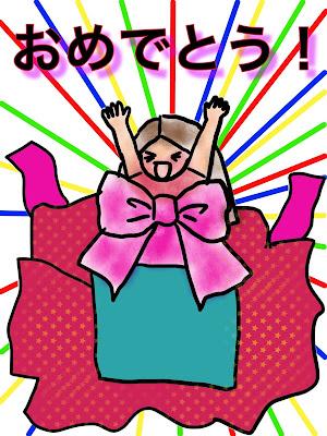 誕生日 おめでとう