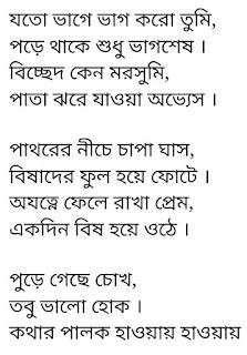 Pure Gechhe Chokh Lyrics Anupam Roy