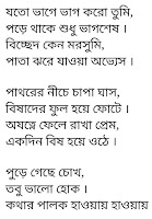 Pure Gechhe Chokh Lyrics Anupam Roy