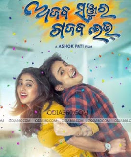 Ajab Sanju ra Gajab Love Odia Movie Cast, Crews, Release Date, Songs, Poster, HD Videos, Info, Reviews