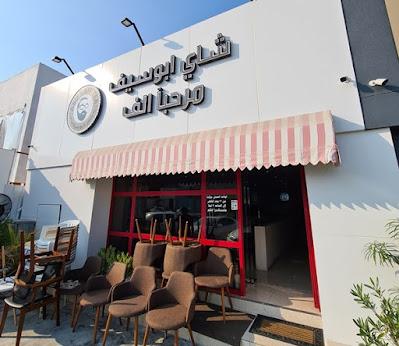 شاي أبو سيف الخبر | المنيو الجديد ورقم الهاتف والعنوان