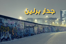 Berlin Wall تاريخ وقصة بناء جدار برلين