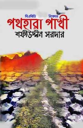 পথহারা পাখী - শফীউদ্দীন সরদার Pothhara Pakhi by Safiuddin Sardar pdf download
