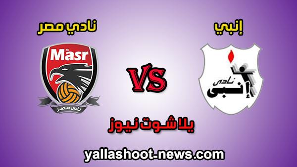 يلا شوت مشاهدة مباراة إنبي ونادي مصر بث مباشر اليوم 18-1-2020 في الدوري المصري