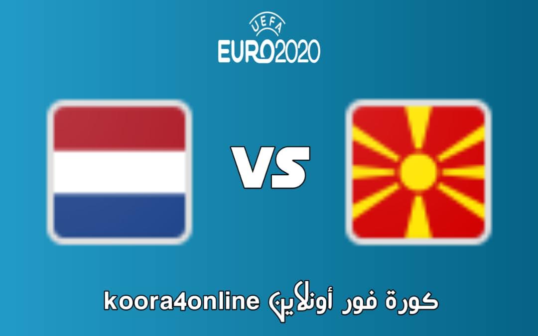 مشاهدة مباراة مقدونيا الشمالية و هولندا اليوم20-06-2021 كأس  امم اوروبا