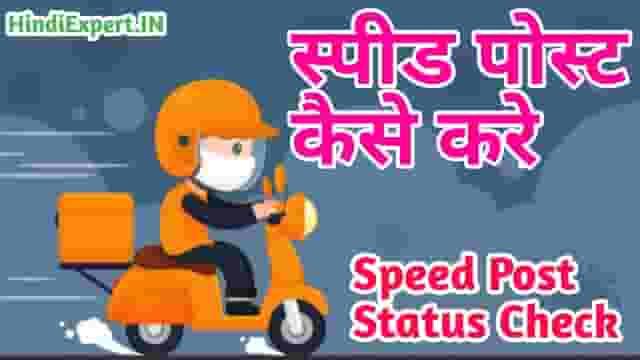 Speed Post Kaise Kare - Speed Post Track