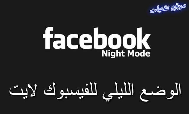 طريقة تفعيل الوضع الليلي لتطبيق فيسبوك لايت Facebook Lite