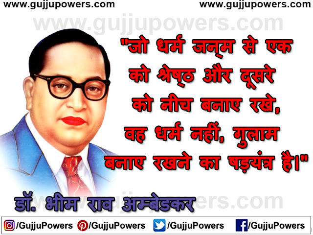quotes of bhim rao ambedkar