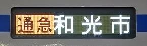 東京メトロ副都心線 通勤急行 和光市行き3 西武6050系