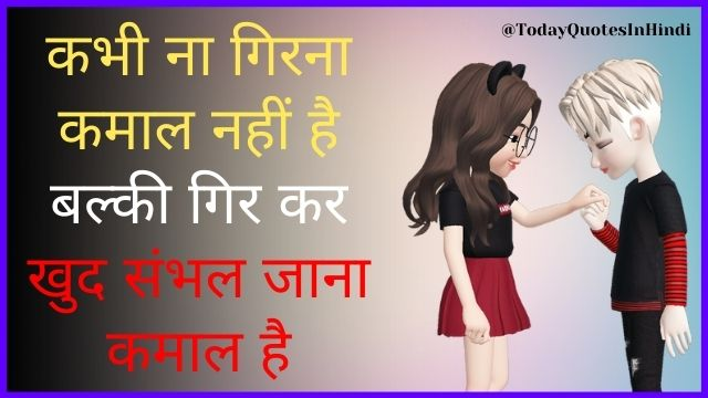 motivational quotes students in hindi