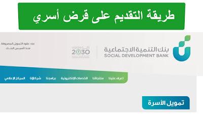 اجراءات قرض الاسرة اجراءات قرض الاسرة,التقديم على قرض الأسرة من بنك التنمية الاجتماعية التقديم على قرض الأسرة من بنك التنمية الاجتماعية