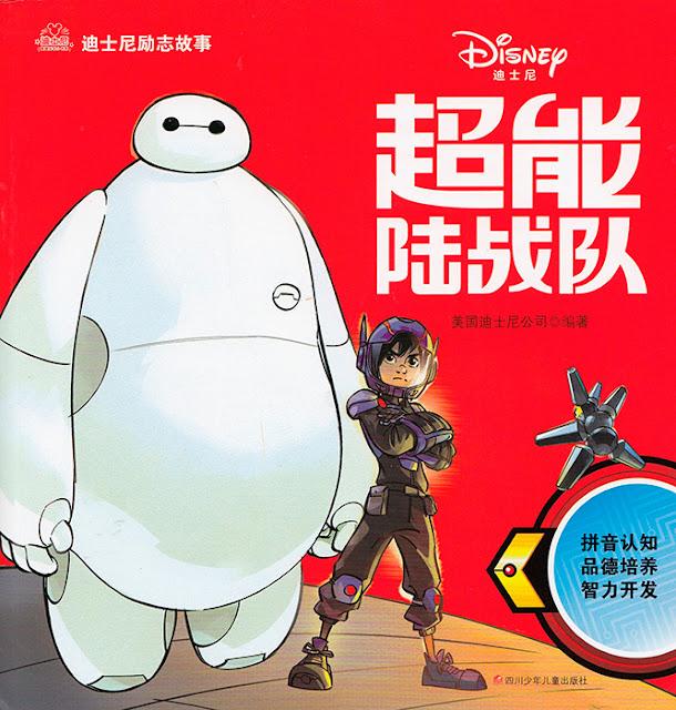 storybook de la película de animación de Disney Big Hero 6