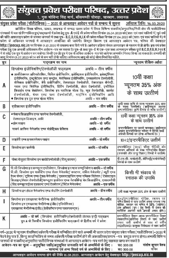 संयुक्त प्रवेश परीक्षा (पॉलीटेक्निक)- 2020 हेतु करें ऑनलाइन आवेदन, देखे विज्ञप्ति।