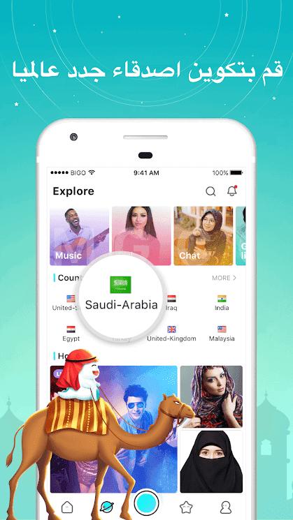 تطبيق BIGO LIVE للأندرويد 2019 - Screenshot (1)