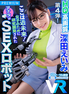 PRVR-004 [VR] You Are A Robot That Was Developed To Eliminate The Libido Of Women! Emi Fukada