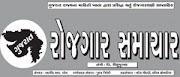 Download Gujarat Rozgaar Samachar (26-02-2020)