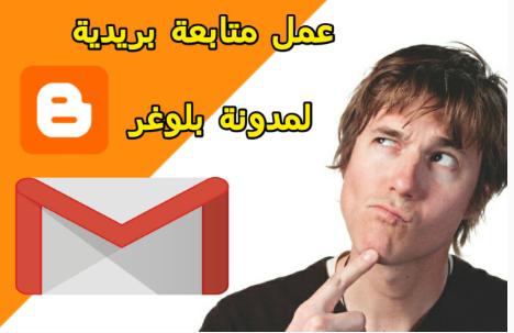 طريقة إضافة خاصية المتابعة البريدية لمدونة بلوغر