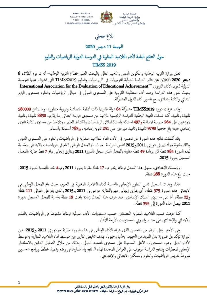 بلاغ صحفي حول أداء التلاميذ المغاربة في الدراسة الدولية  TIMSS 2019