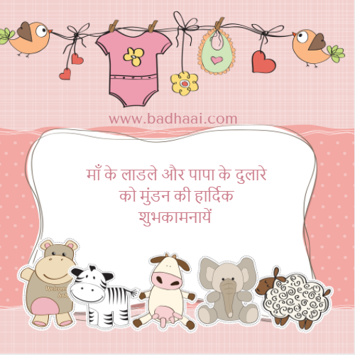Mundan Ceremony wishes Hindi