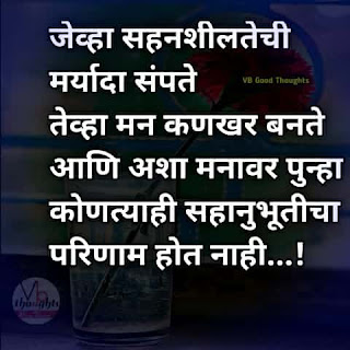 मनातले-संकेत-motivational-quotes-good-thoughts-in-marathi-on-life-suvichar-vb-good-thoughts