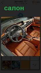 салон открытого автомобиля с кожаными сидениями