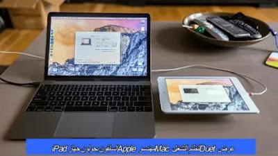 عرض Duet لنظام التشغيل Mac مهندسو Apple السابقون يحولون جهاز iPad
