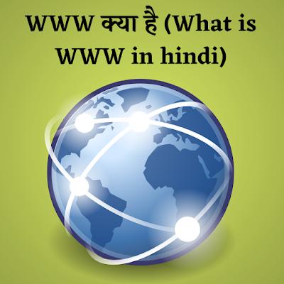 WWW_क्या_है_(What_is_WWW_in_hindi)