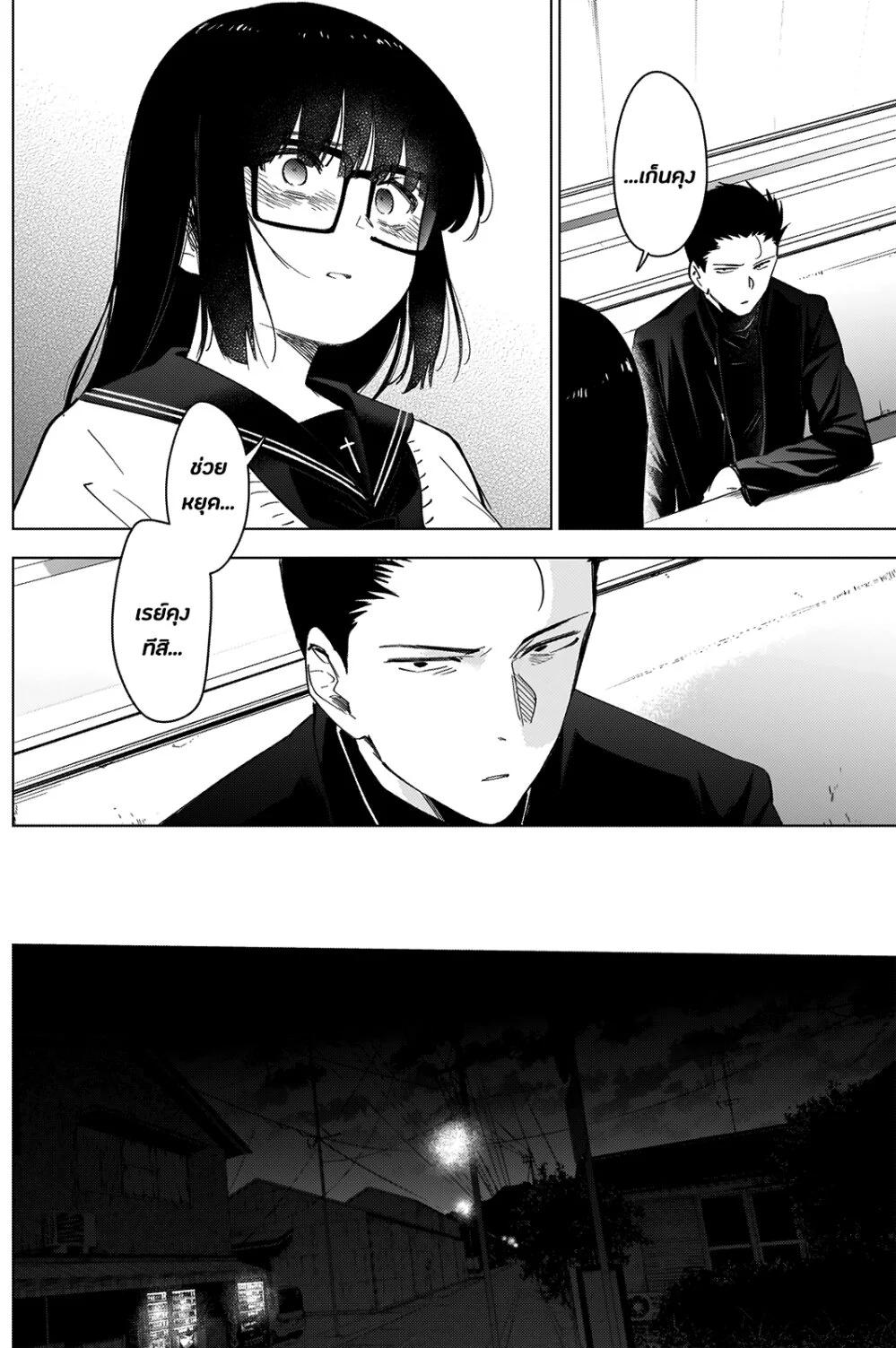 อ่านการ์ตูน Shounen no Abyss ตอนที่ 30 หน้าที่ 10