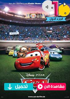 مشاهدة وتحميل فيلم برق بنزين الجزء الاول Cars 2006 مترجم عربي